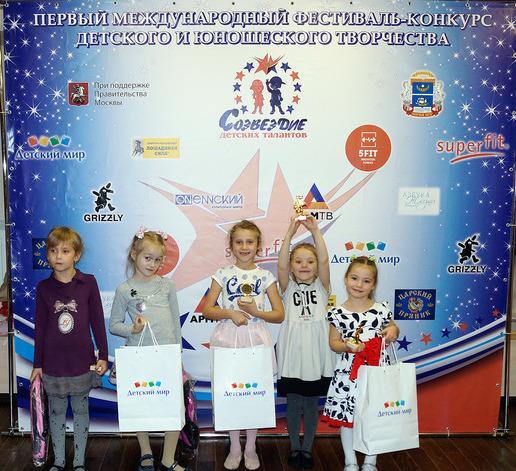 Фестиваль конкурс созвездие